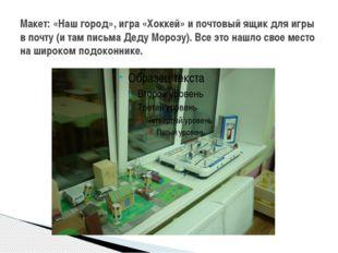 Макет: «Наш город», игра «Хоккей» и почтовый ящик для игры в почту (и там пис