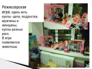 Режиссерская игра: здесь есть куклы -дети, подростки, мужчины и женщины, кукл
