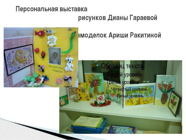 Персональная выставка рисунков Дианы Гараевой и самоделок Ариши Ракитиной