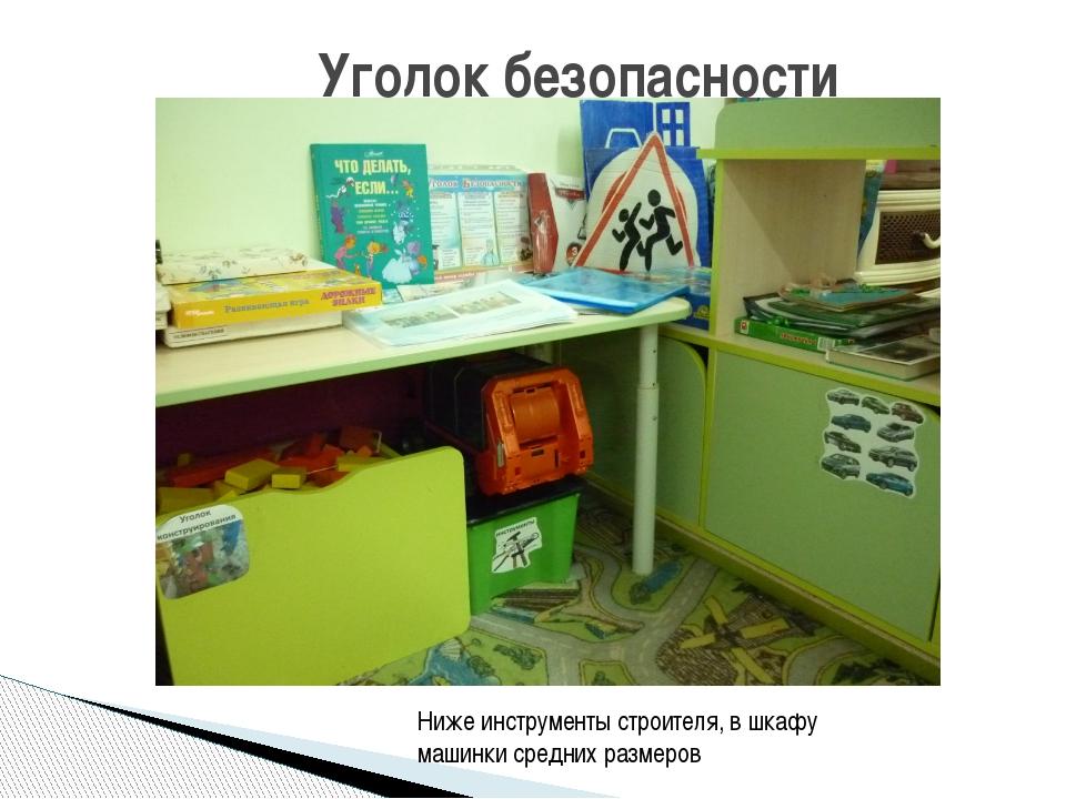 Уголок безопасности Ниже инструменты строителя, в шкафу машинки средних разме...