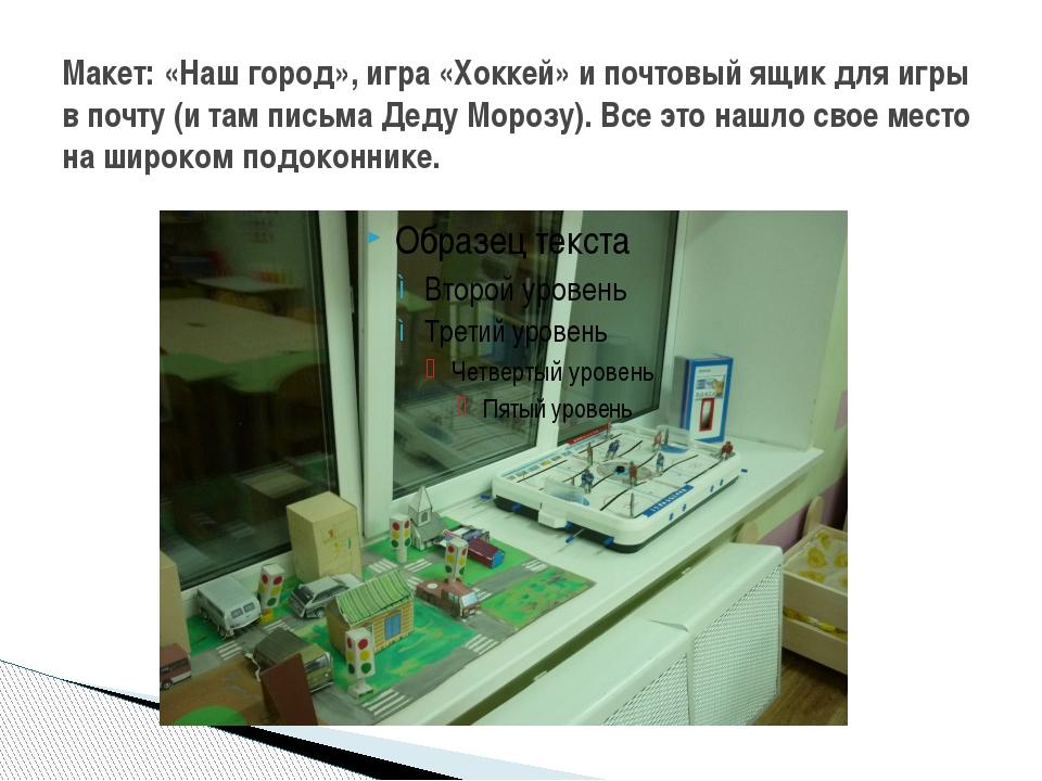 Макет: «Наш город», игра «Хоккей» и почтовый ящик для игры в почту (и там пис...