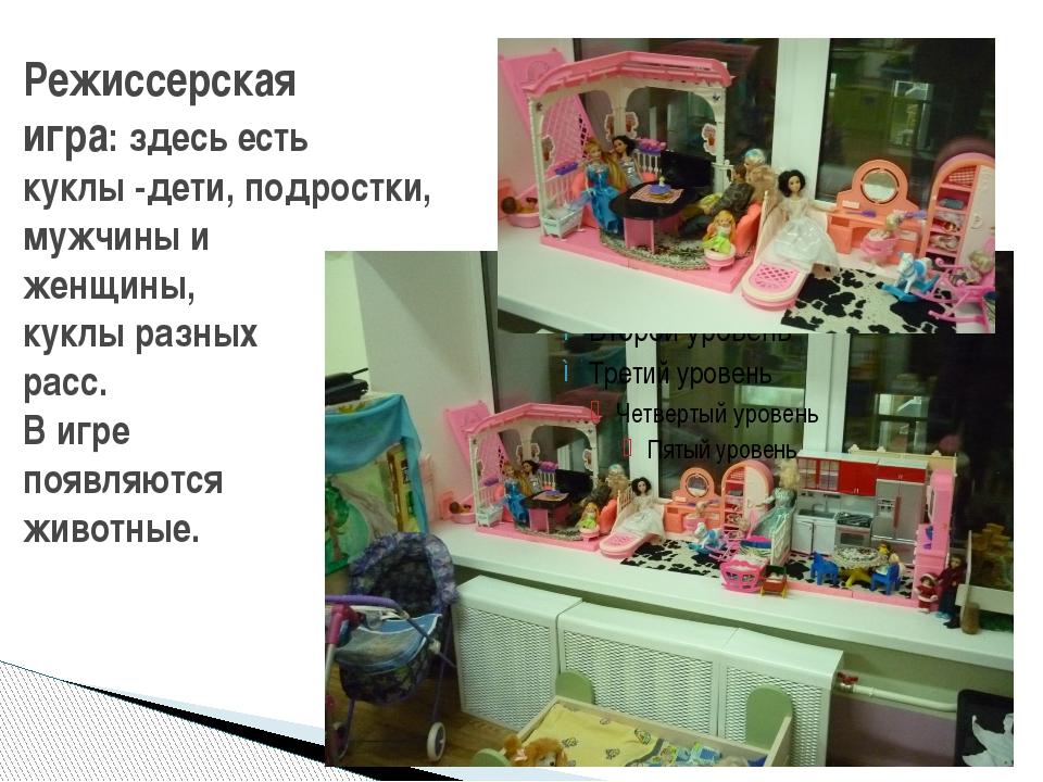 Режиссерская игра: здесь есть куклы -дети, подростки, мужчины и женщины, кукл...
