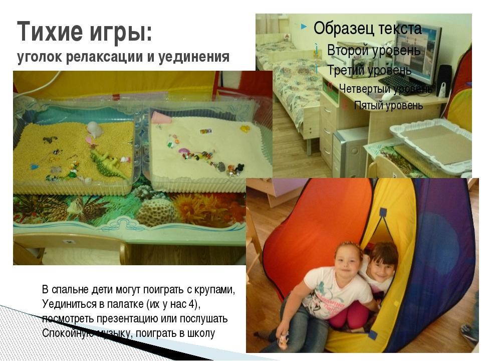 Тихие игры: уголок релаксации и уединения В спальне дети могут поиграть с кру...