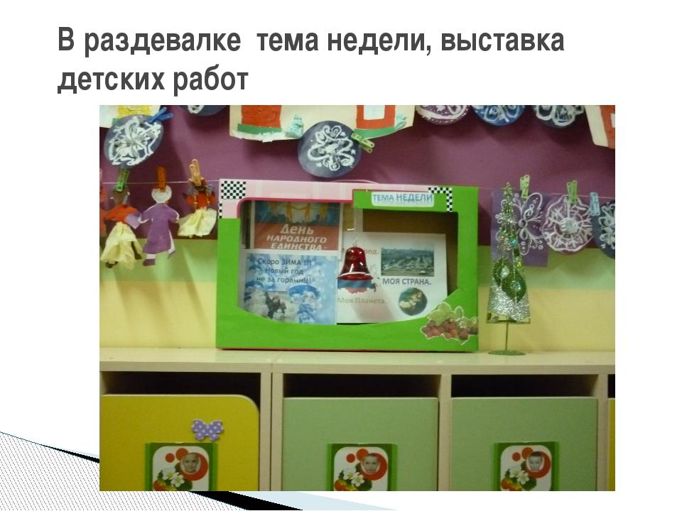 В раздевалке тема недели, выставка детских работ