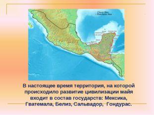 В настоящее время территория, на которой происходило развитие цивилизации май