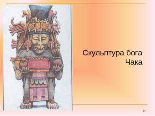 * Скульптура бога Чака