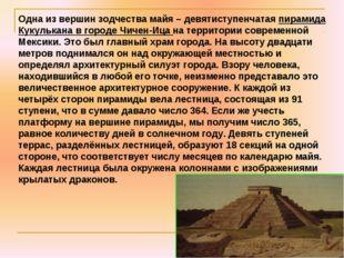 Одна из вершин зодчества майя – девятиступенчатая пирамида Кукулькана в город