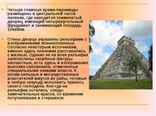 Четыре главных храма-пирамиды размещены в центральной части паленке, где нахо