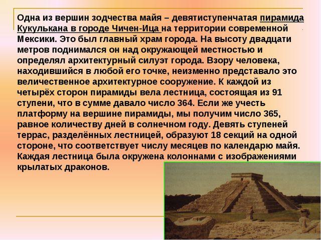 Одна из вершин зодчества майя – девятиступенчатая пирамида Кукулькана в город...
