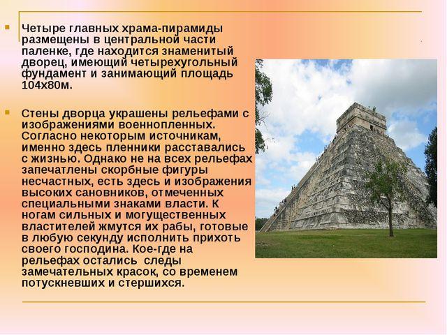 Четыре главных храма-пирамиды размещены в центральной части паленке, где нахо...