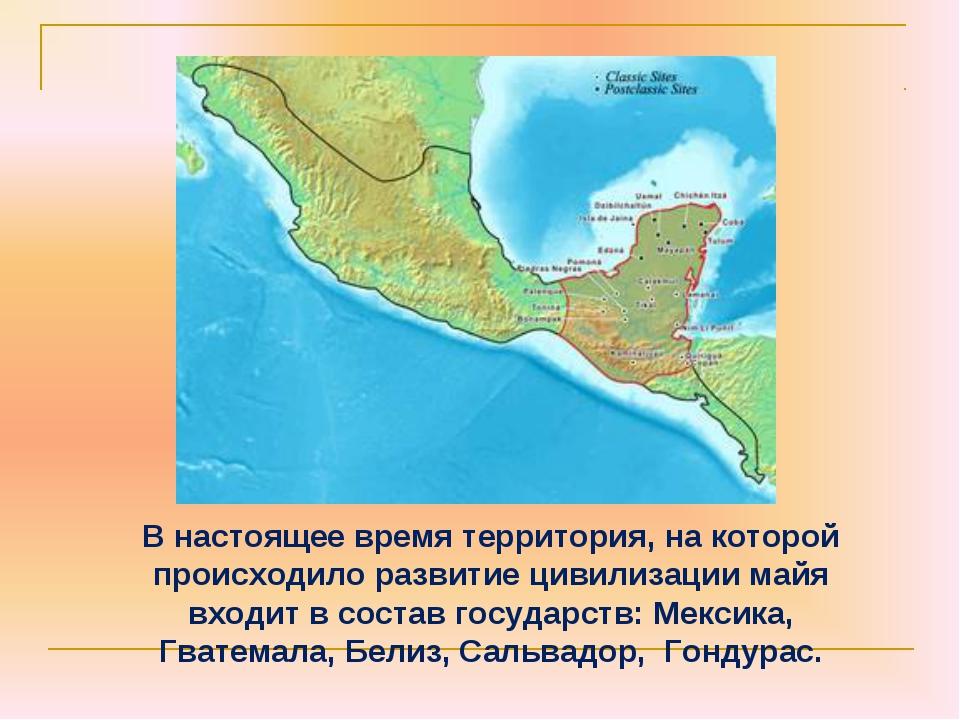 В настоящее время территория, на которой происходило развитие цивилизации май...