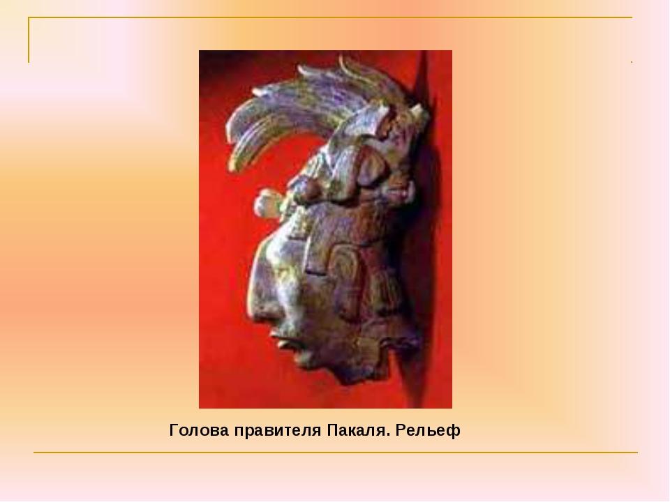 Голова правителя Пакаля. Рельеф