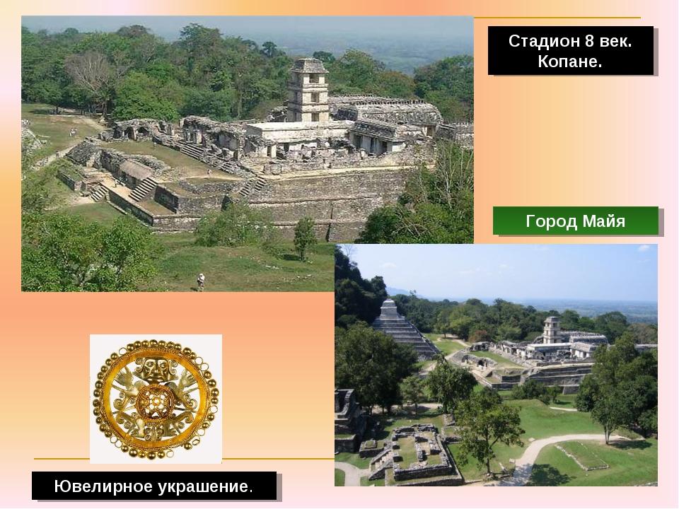 Стадион 8 век. Копане. Ювелирное украшение. Город Майя