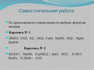 Самостоятельная работа Из предложенного списка веществ выбрать формулы оксидо