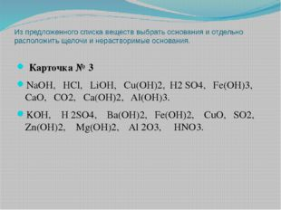 Из предложенного списка веществ выбрать основания и отдельно расположить щело