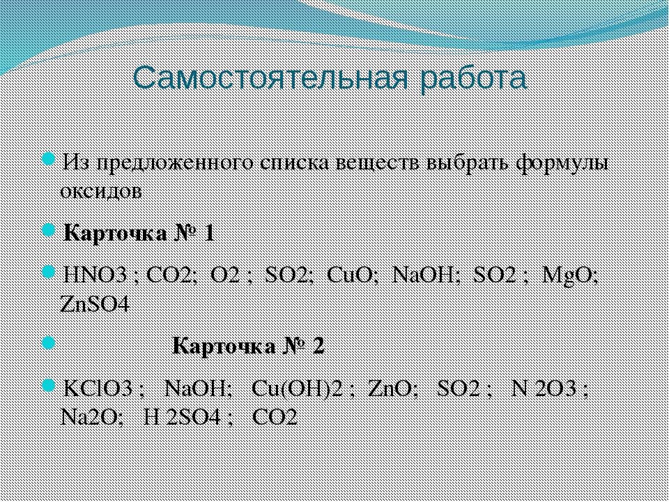 Самостоятельная работа Из предложенного списка веществ выбрать формулы оксидо...
