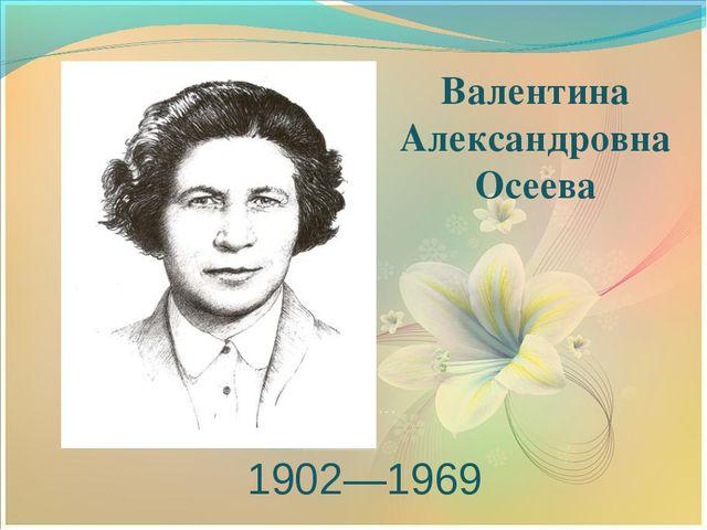 Валентина Александровна Осеева 1902—1969