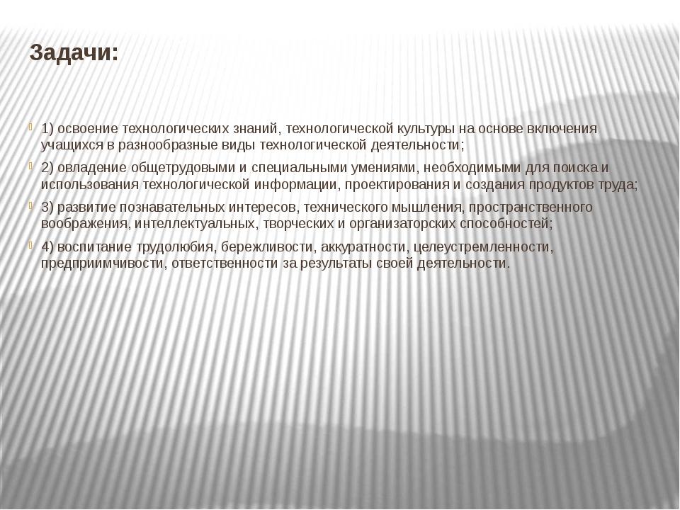 Задачи: 1) освоение технологических знаний, технологической культуры на основ...