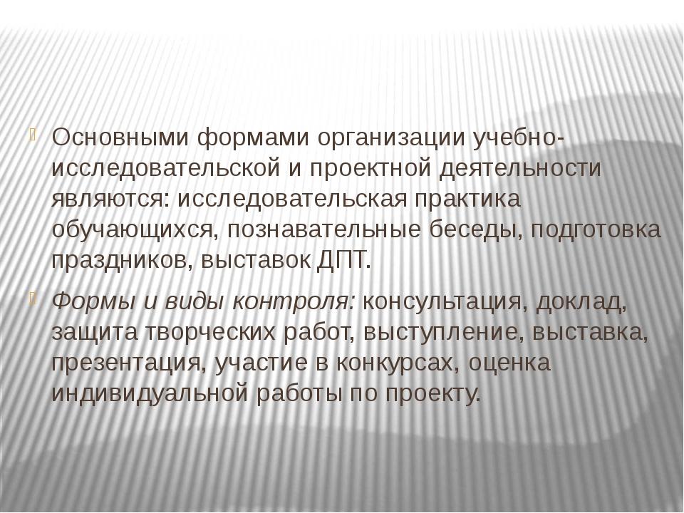 Основными формами организации учебно-исследовательской и проектной деятельнос...