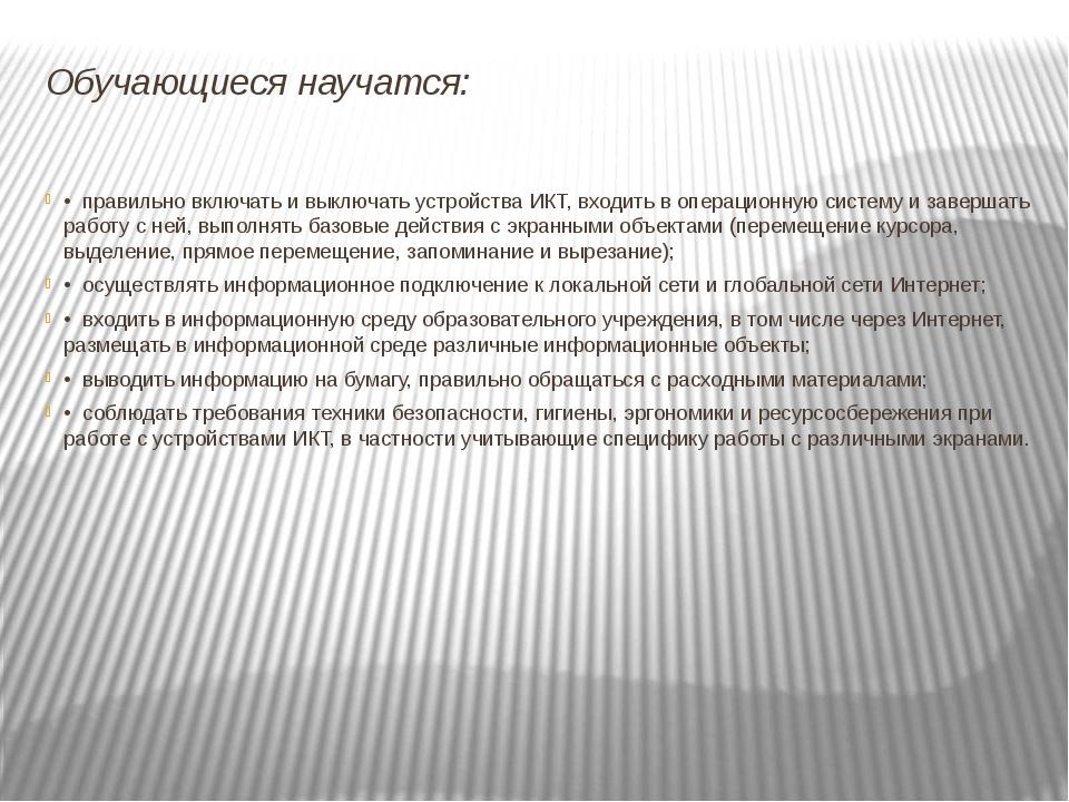 Обучающиеся научатся: • правильно включать и выключать устройства ИКТ, входит...