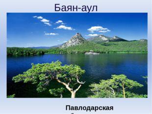 Баян-аул Павлодарская область