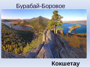 Бурабай-Боровое Кокшетау