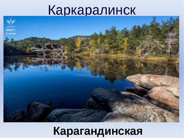 Каркаралинск Карагандинская область
