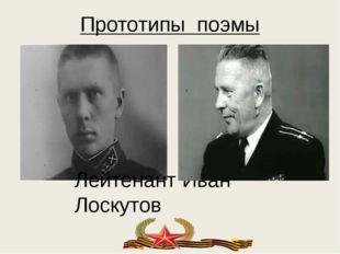 Прототипы поэмы Лейтенант Иван Лоскутов
