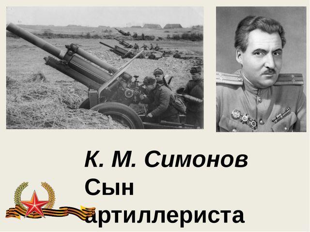 К. М. Симонов Сын артиллериста 7 класс (коррекционный)