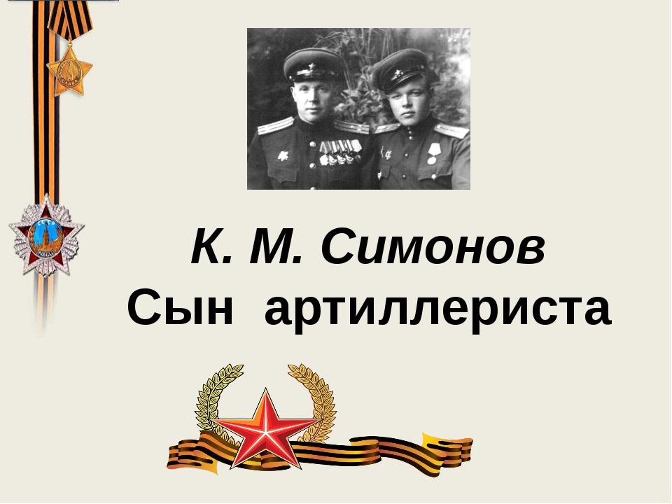 К. М. Симонов Сын артиллериста