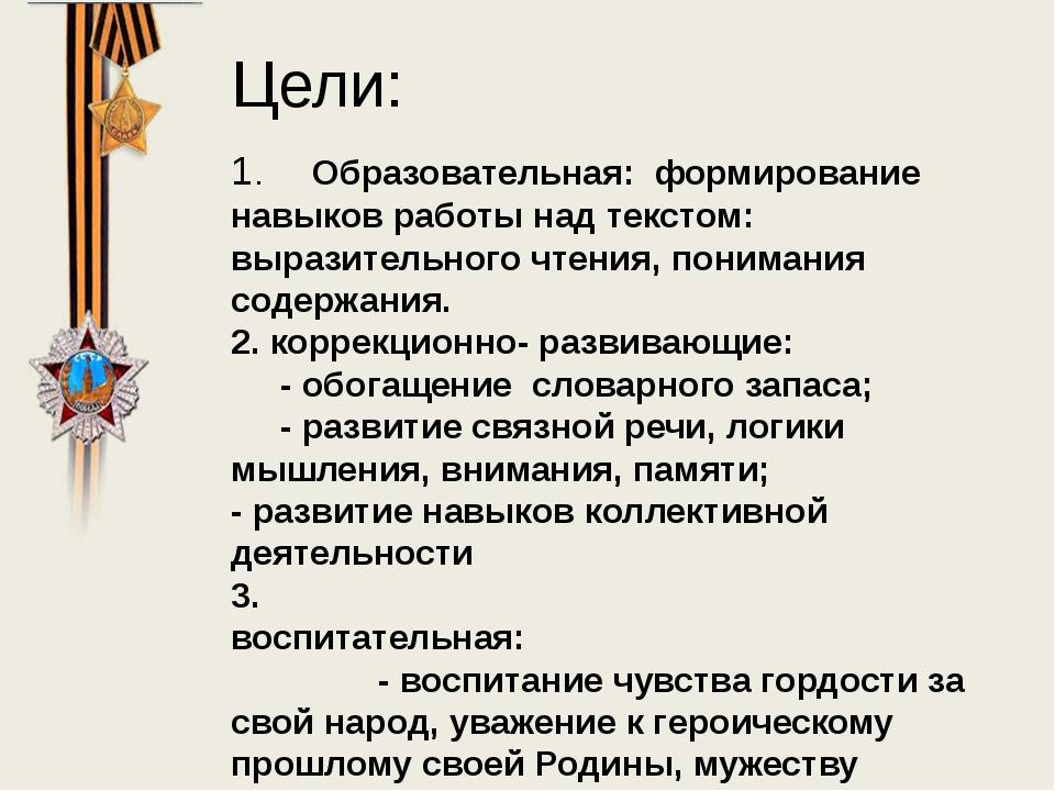 Цели: 1. Образовательная: формирование навыков работы над текстом: вырази...