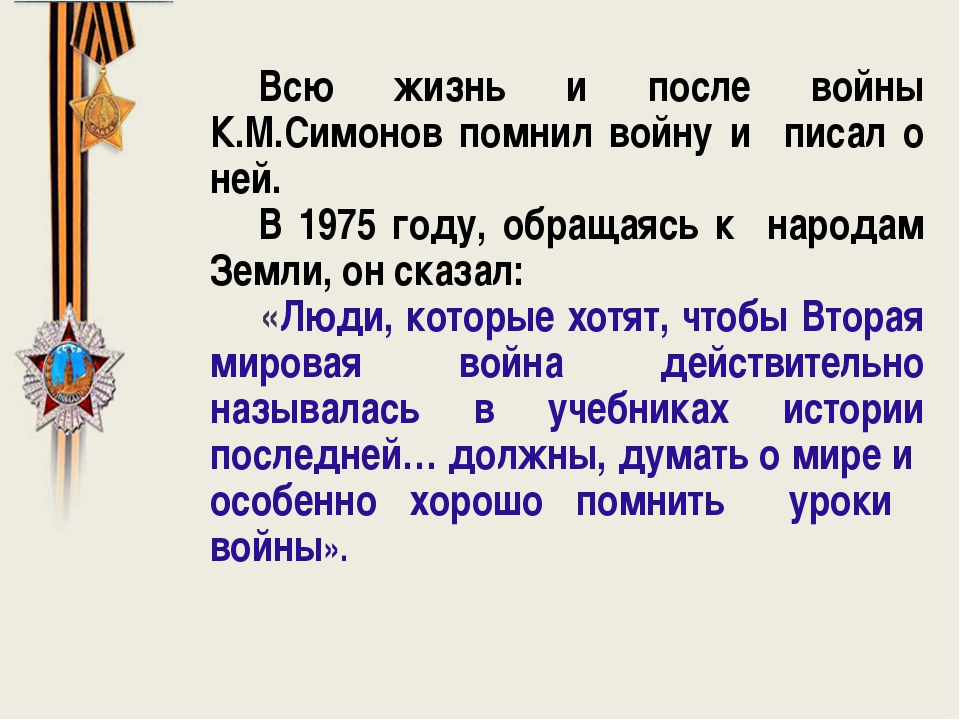 Всю жизнь и после войны К.М.Симонов помнил войну и писал о ней. В 1975 году...