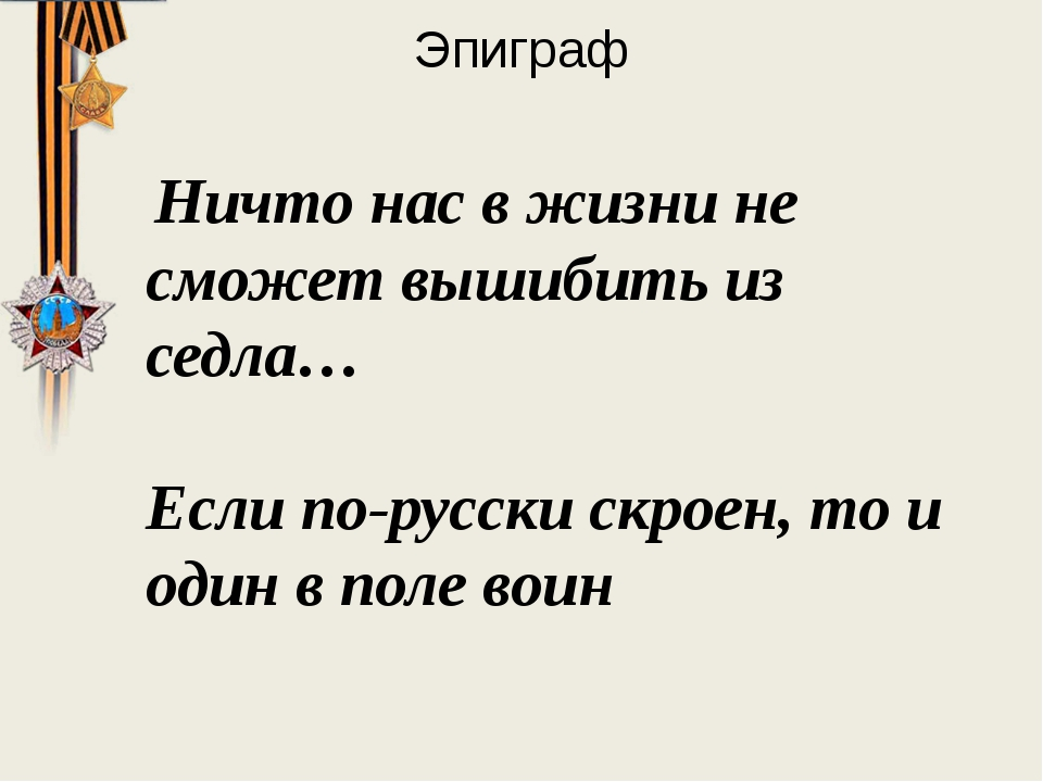 Эпиграф Ничто нас в жизни не сможет вышибить из седла… Если по-русски скроен...