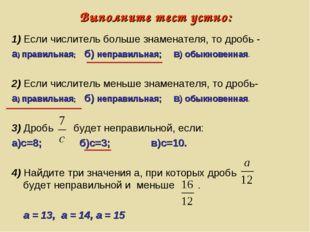 Выполните тест устно: 1) Если числитель больше знаменателя, то дробь - а) пра