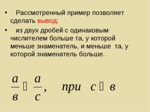 Рассмотренный пример позволяет сделать вывод: из двух дробей с одинаковым чи