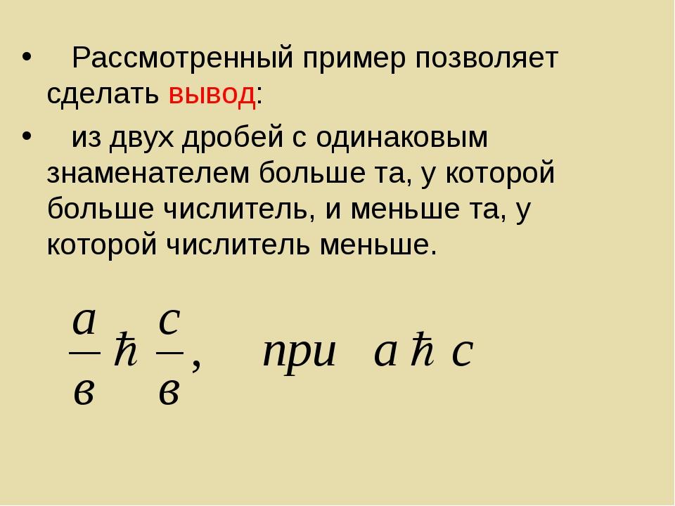 Рассмотренный пример позволяет сделать вывод: из двух дробей с одинаковым зн...