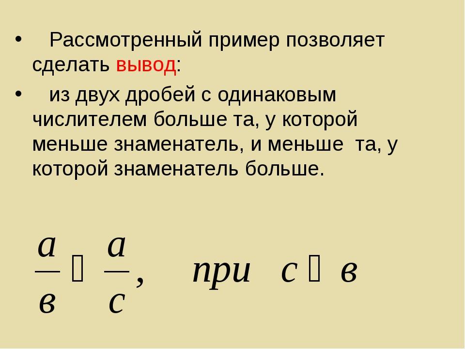 Рассмотренный пример позволяет сделать вывод: из двух дробей с одинаковым чи...