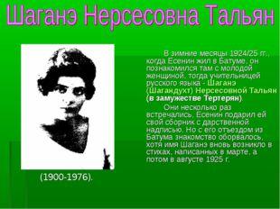 В зимние месяцы 1924/25 гг., когда Есенин жил в Батуме, он познакомился та