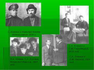 С. Есенин и Николай Клюев. Фотография 1916 г. С.А. Есенин и С.М. Городецкий.