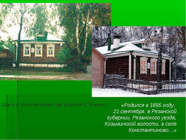 Дом в с. Константиново, где родился С. Есенин «Родился в 1895 году, 21 сентяб...