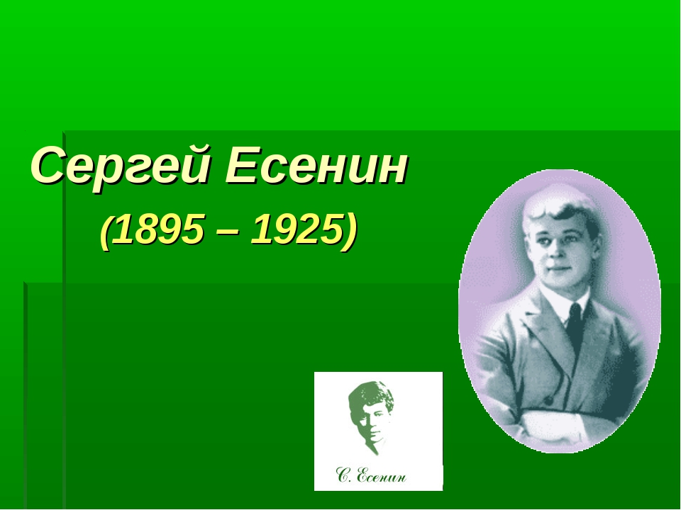 Сергей Есенин (1895 – 1925)