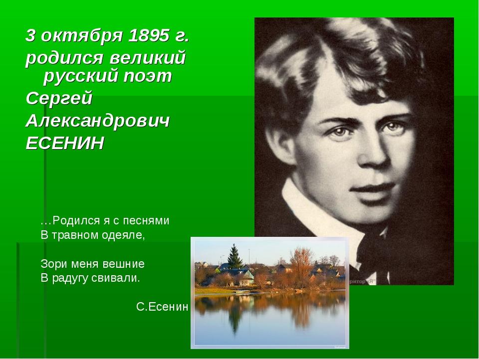 3 октября 1895 г. родился великий русский поэт Сергей Александрович ЕСЕНИН …Р...