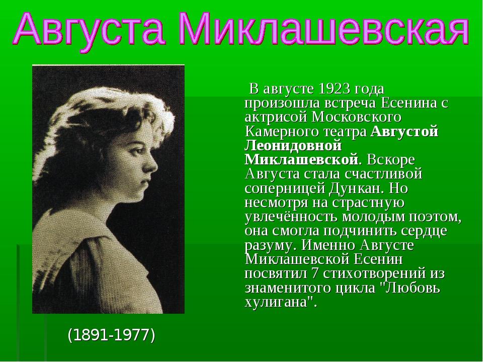 В августе 1923 года произошла встреча Есенина с актрисой Московского Камерно...