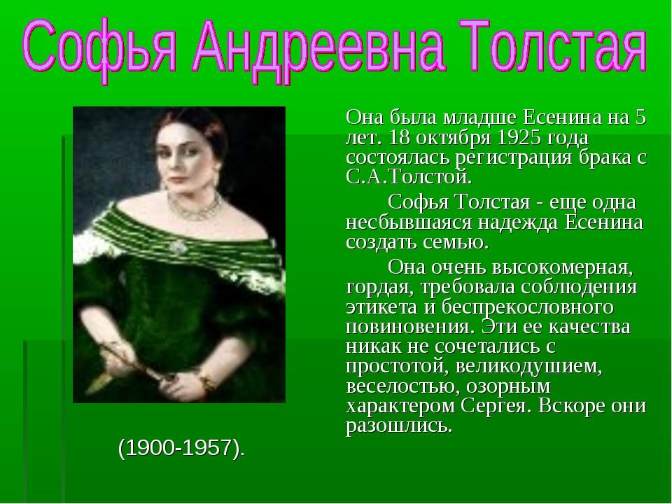 (1900-1957). Она была младше Есенина на 5 лет. 18 октября 1925 года состоял...