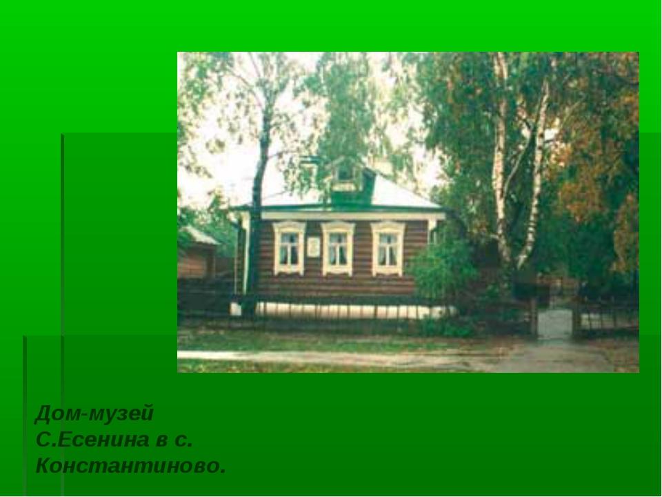 Дом-музей С.Есенина в с. Константиново.