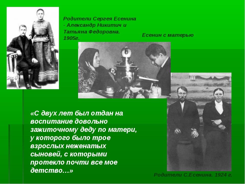 Родители Сергея Есенина - Александр Никитич и Татьяна Федоровна. 1905г. «С дв...