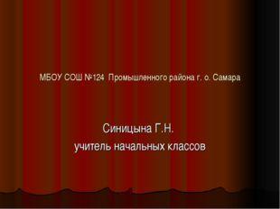 МБОУ СОШ №124 Промышленного района г. о. Самара Синицына Г.Н. учитель начальн