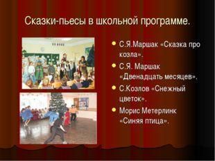 Сказки-пьесы в школьной программе. С.Я.Маршак «Сказка про козла». С.Я. Маршак