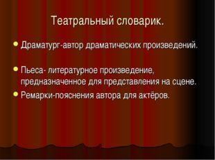 Театральный словарик. Драматург-автор драматических произведений. Пьеса- лите