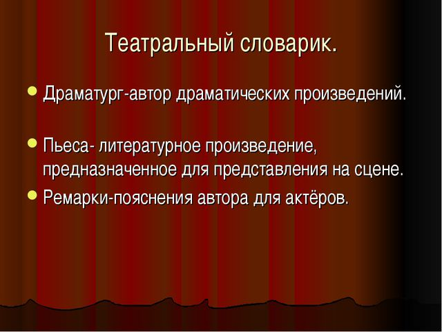 Театральный словарик. Драматург-автор драматических произведений. Пьеса- лите...